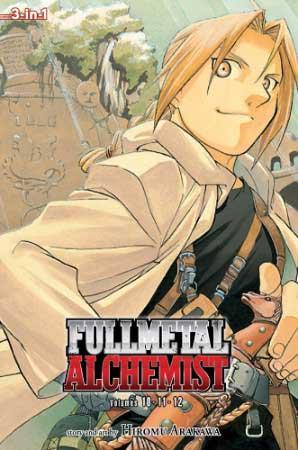 Fullmetal Alchemist 3-in-1 Vol 4