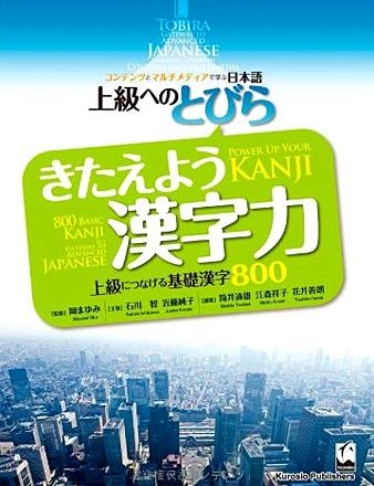 Tobira: Power Up Your Kanji (Japanska)