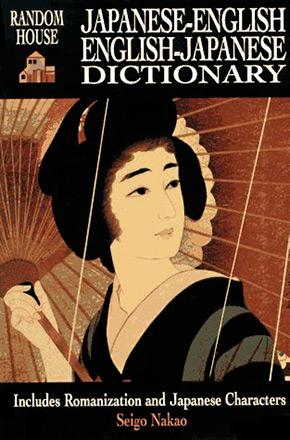 Japanese-English English-Japanese Dictionary
