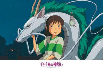 Puzzle 297: Haku Who Came to Pick Me Up (300 pieces)