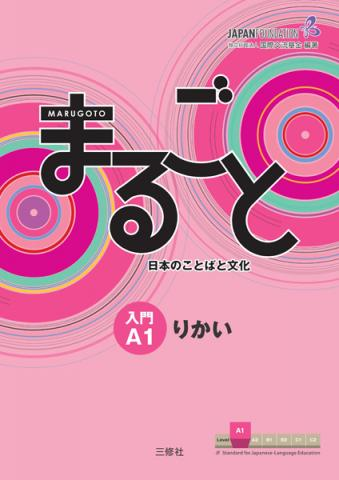 Marugoto: Japanese language and culture Starter A1 Rikai