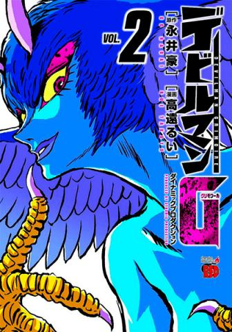 Devilman Grimoire Vol 2