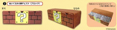 Super Mario Bros. MZ33 Plush Triple Chest Blocks