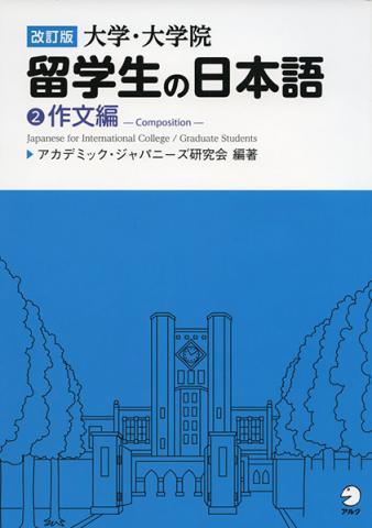 Daigaku Daigakuin-Sei No Nihongo (2)