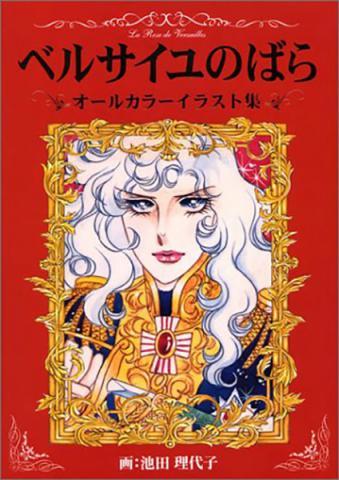 Versailles no Bara All Colour Illustration Collection (Japanska)