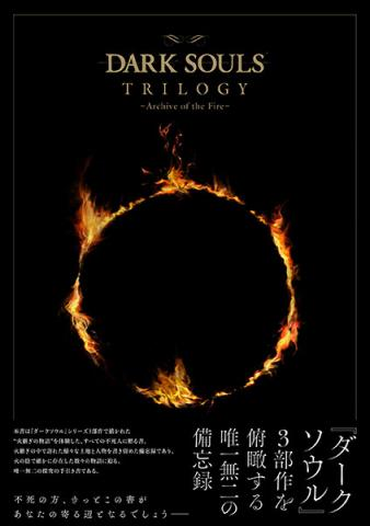 Dark Souls Trilogy Archive of the Fire