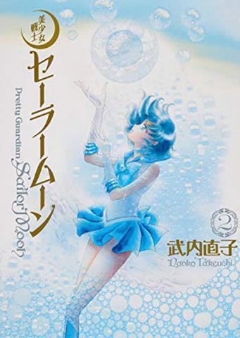Sailor Moon Eternal Edition Vol 2 (Japanese)