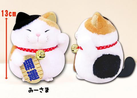 Higemanjyu Mi-sama Plush: Lucky Cat