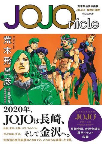 JOJOnicle: Boken no Hamon Chronicle Art Exhibition