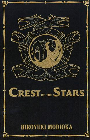 Crest of the Stars Novel 1-3 (Collectors Edition)