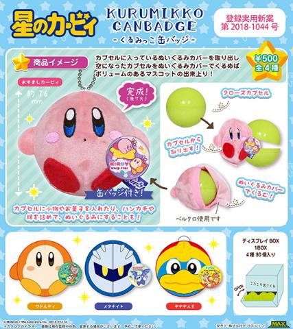 Kirby's Dream Land Kurumikko Can Badge Capsule