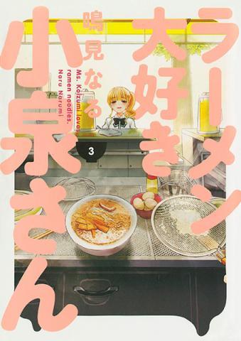 Ms Koizumi Loves Ramen Noodles Vol 3