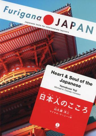 Nihon no kokoro - Heart & Soul of Japan
