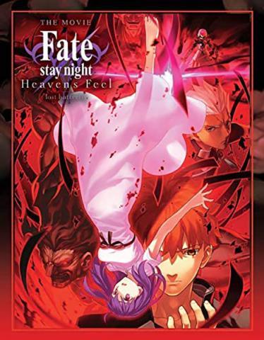 Fate/Stay Night: Heaven's Feel 2: Lost Butterfly