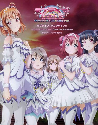 Love Live! The School Idol Movie Over the Rainbow Official Book