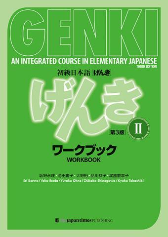 GENKI An Integrated Course in Elementary Japanese (Workbook 2) 2020 (Japanska)