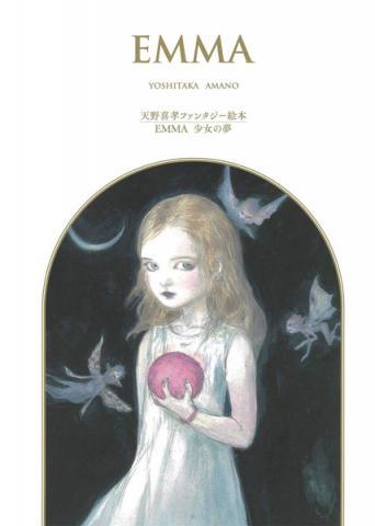 Emma A Girl's Dream