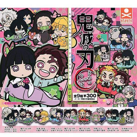 Chara Bandage Rubber Mascot Go no Kata Vol. 5 Capsule
