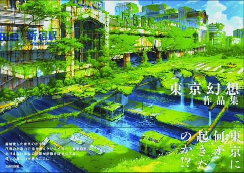 Tokyo Fantasy Works (Japanska)