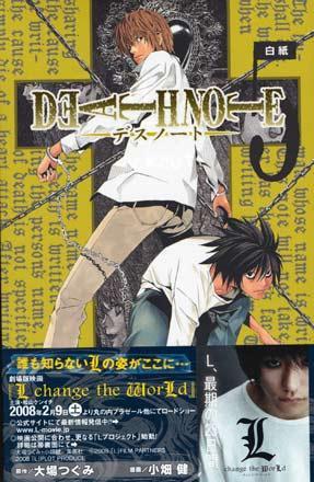 Death Note Vol 5