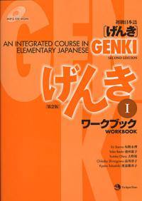 GENKI An Integrated Course in Elementary Japanese (Workbook 1) 2011