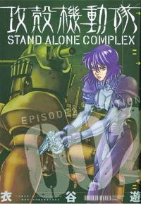 Ghost in the Shell Stand Alone Complex, volume 2
