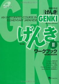 GENKI An Integrated Course in Elementary Japanese (Workbook 2) 2011