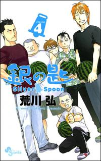 Silver Spoon vol 4