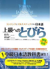 Tobira: Gateway to Advanced Japanese Learning