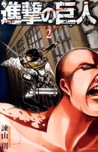 Attack on Titan vol 2