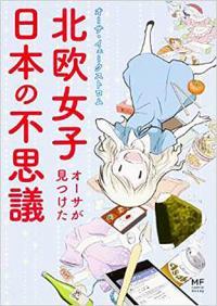 Nordiska tjejen Åsa upptäcker Japans mysterier Vol 1