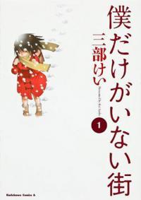 Boku Dake ga Inai Machi 1