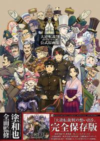 Dai Gyakuten Saiban Official Art Works Art Book