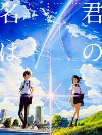 Your Name: Official Art Book
