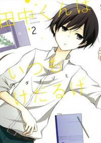 Tanaka-kun is Always Listless vol 2