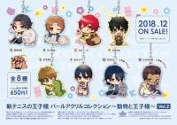 New Prince of Tennis Pearl Acrylic Collection Animal & Prince Vol.2