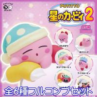 Kirby's Dream Land Putitto Series 2 (Capsule)