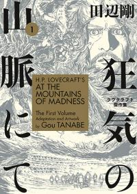 H P Lovecraft's At the Mountains of Madness Vol 1
