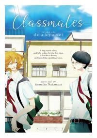 Classmates Vol 1: Dou kyu sei