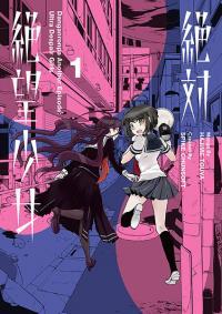 Danganronpa Another Episode Ultra Despair Girls Vol 1