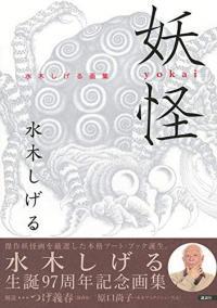 Yokai - illustrationer av Shigeru Mizuki