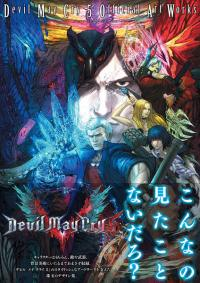 Devil May Cry 5 Official Art Works
