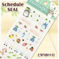 Ghibli Totoro stickers 2 for schedule diary 2020