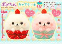 Fuwa-mofu Pometan Cream Plush: Big Cupcake