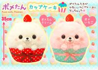 Fuwa-mofu Pometan Ichigo Plush: Big Cupcake