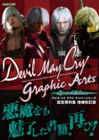 Devil May Cry 3 1 4 2 Graphic Arts Special Edition