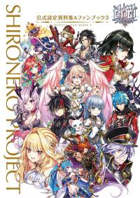 Shironeko Project Official Fan Book 3