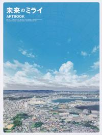 Mirai of the Future Official Designs & Setting Materials Art Book