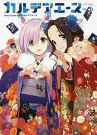 Fate/Grand Order Official Fan Book Vol 2
