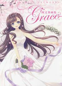 Grace Artworks